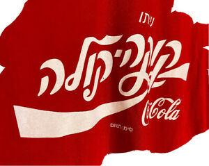Rare Vintage COCA COLA Israel Israeli Hebrew Spell Out Logo Tee Shirt 90s Red Lg