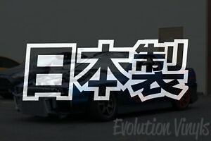 Made In Japan Sticker Decal V1 Jdm Lowered Stance Low Drift Kanji Japanese Ill