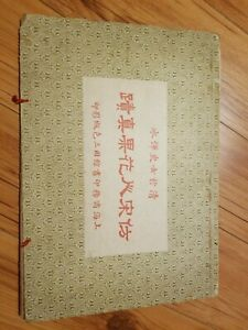 Chinese Antique Painting Set