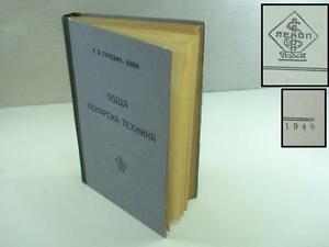 1949 Medical Reference Book General Medicine