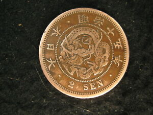 Rare Antique Japanese 2 Sen Bronze Coin Paulownia Imperial Crest Dragon 1882