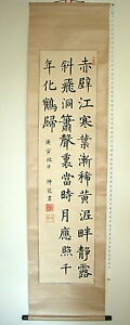 Antique Chinese Calligraphy Painting Signed 3 Seals Of The Artist