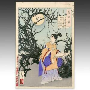 Original Japanese Woodblock Yoshitoshi 100 Aspects Of The Moon 16 Michizane