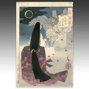 Original Japanese Woodblock Yoshitoshi 100 Aspects Of The Moon 15 Yoshino