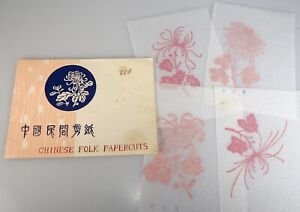 Vintage Chinese Folk Paper Cuts 55924