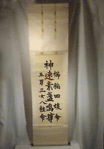Japanese Hanging Calligraphy Scroll 56685