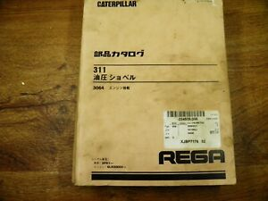 Cat Caterpillar 311 Excavator Parts Manual 5pk Japanese