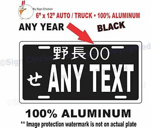 Japanese Japan License Plate Tag Jdm Customized Any Text Black