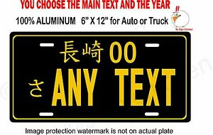 Japanese Japan Aluminum License Plate Tag Jdm Customized any Text Black Yellow