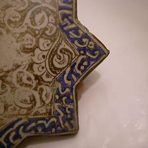 Antique Islamic Saljuk Luster Star Tile 12th 13th Century 6 75 Inches