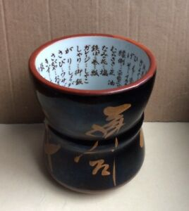 Vintage Black Golden Brown Ceramic W Japanes Chinese Calligraphy Brush Pot