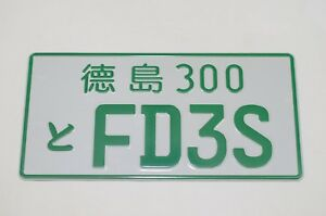 Green Fd3s Japanese License Plate Tag Jdm 1993 2002 Mazda Rx7 Fd Turbo Rotary