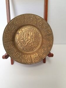 Vintage Islamic Arabic Calligraphy Brass Plate Small 5 Handmade