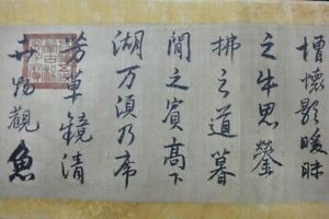 Very Long Old Chinese Scroll Handwriting Calligraphy With Jixiaolan Mark