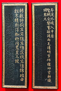 Pair Of Vintage Chinese Ink Stick For Calligraphy And Painting