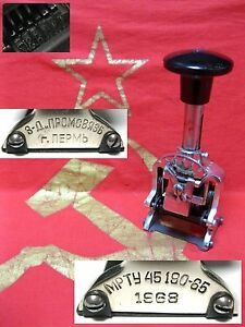 Vintage 1968 Stamping Machine Stamp Numbers 6digit Post Mail Ussr Soviet Russia