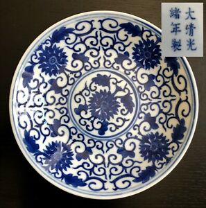 A Blue And White Plate D 15 5 Cm Guang Xu Mark And Period