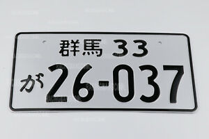 White Universal Japanese Style Racing License Plate Aluminum License Number