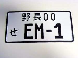Honda Civic Ex Si Dx Em1 Japanese License Plate Tag Jdm