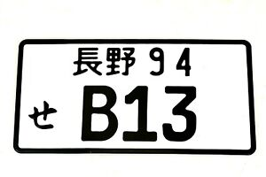 Japanese Japan License Plate Tag For 91 94 Nissan Sentra B13 Jdm