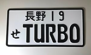 Japanese License Plate Authentic Style Turbo