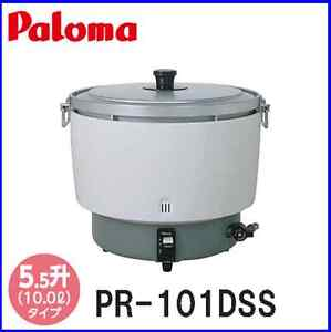 Paloma 55 Cup Commercial Gas Rice Cooker natural Gas Pr 10dss Nsf Japan