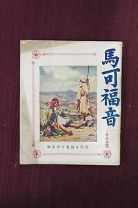 20th Century Chinese Bible Book Of Mark