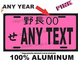 Japanese Japan License Plate Tag Jdm Customized Any Text Pink Black