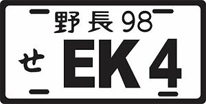 96 00 Honda Civic Ek4 Japanese License Plate Tag Jdm Low Rider Low And Slow