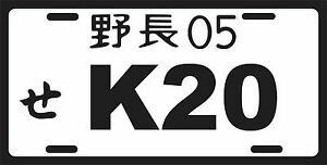02 09 Honda Civic Si K20 Japanese License Plate Tag Jdm Low And Slow