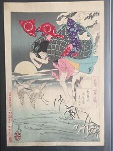 Original Yoshitoshi Japanese Woodblock Print Moon Of Pure Snow 100 Aspects