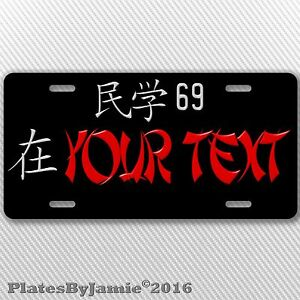 Japanese License Plate Jdm Any Text Customizable Jdm Tag Aluminum