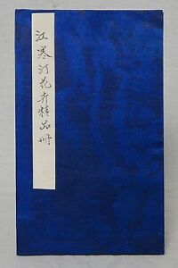 Chinese Ink On Paper Painting Album M2705