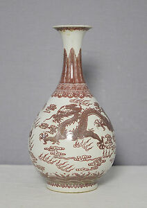 Chinese Iron Red And White Porcelain Vase With Mark M1503