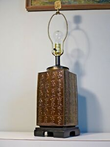 Vintage Embossed Brass Chinese Symbols Table Lamp Base Asian Ginger Jar Tea Mcm