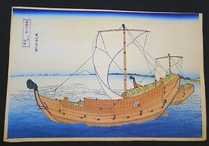 Japanese Woodblock Print Reproduction Sailing Ships At Sea By Hokusai Mod
