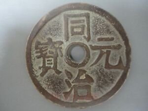 Collect Old Chinese Bronze Dynasty Antique Hole Money Coins Dragon Phoenix