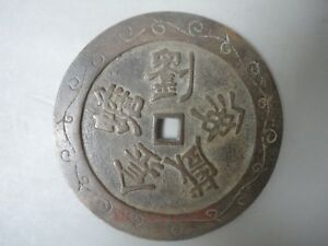 Collection Old Chinese Bronze Dynasty Antique Hole Money Coins Liu Hai Toad
