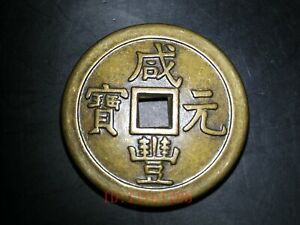 Collection Old Chinese Xianfeng Yuanbao Bronze Dynasty Antique Hole Money Coins