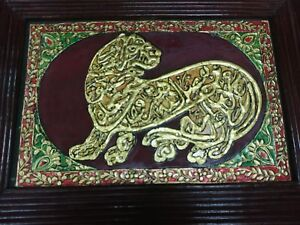 Antique Islamic Calligraphy Tiger Painting Embossed Gold Work Ottoman Decor