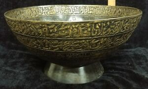 Ottoman Islamic Holy Bowl Calligraphy Inside Out