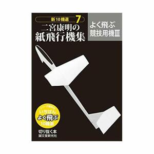 The competition for the machine fly better paper airplane collection of Yasuaki $14.22