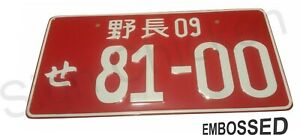 Replica Japanese License Plate Jdm Japan Auto Random Numbers Red Tag White