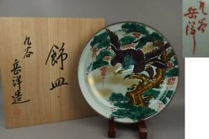 Kutani Takehi Birds Eat Pine Figure Drawing Plate Japanese Style Dish Ems F S