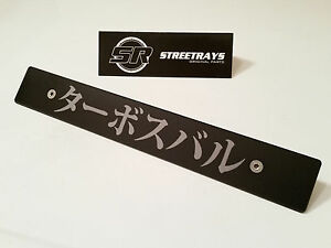 Sr License Plate Delete Jdm Japanese Kanji For turbo Word Full Laser Engraved