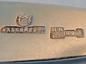 1877 Unique Monogram Spoon Khlebnikov Russian Imperial Silver 84 Antique Russia