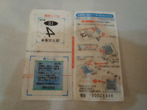 Genuine Jdm Shaken Registration Sticker Nismo Trd Mugen Spoon R32 R33 Gtr S13