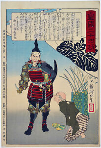 Original Yoshitoshi Japanese Woodblock Print 24 Accomplishments Imperial Japan 4