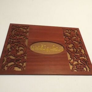 Wooden Carved Frame For A Thank And Appreciation Certificate In Arabic