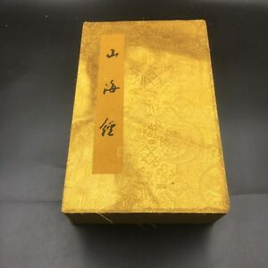 Excellent Antique Chinese Calligraphy Book Shan Hai Jing Rare Album
